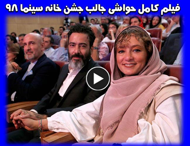 عکس های بازیگران در جشن سینمای ایران 98