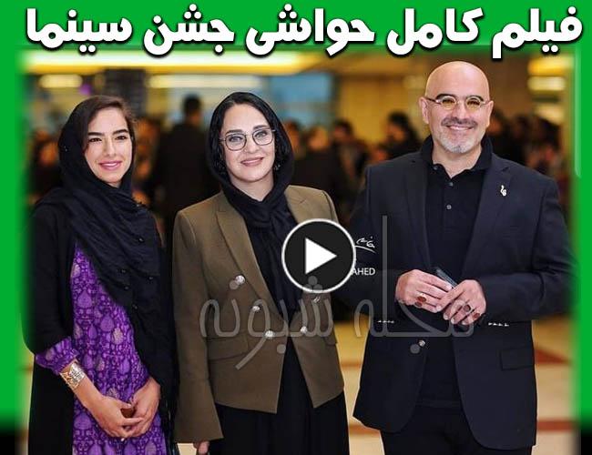 جشن سینمای ایران با حضور بازیگران | رویا نونهالی و همسر و دخترش در جشن خانه سینما