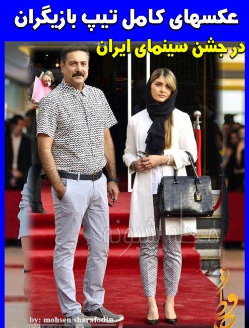 تیپو مدل لباس بازیگران در جشن سینمای ایران