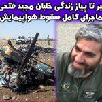 خلبان مجید فتحی نژاد کیست؟ بیوگرافی