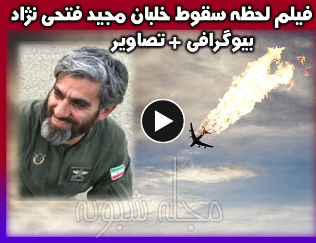 خلبان مجید فتحی نژاد کیست؟ بیوگرافی و ماجرای شهادت استاد خلبان مجید فتحی نژاد