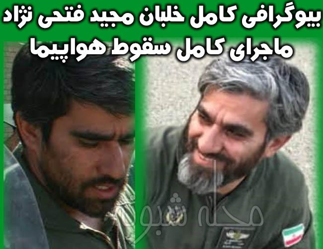 بیوگرافی و عکس های خلبان مجید فتحی نژاد