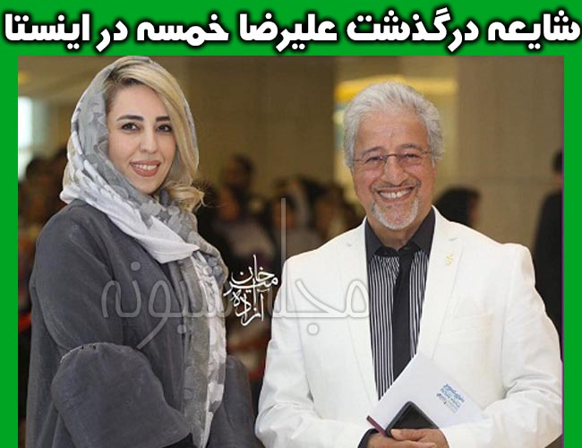 درگذشت علیرضا خمسه واقعیت دارد؟ + شایعه فوت و مرگ علیرضا خمسه بازیگر پایتخت