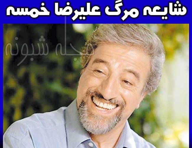 درگذشت علیرضا خمسه واقعیت دارد؟ + شایعه خبر علیرضا خمسه درگذشت