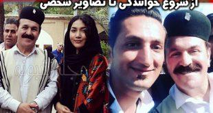 کوروش اسدپور | بیوگرافی کوروش اسدپور خواننده بختیاری (تیتراژ پایانی سریال بانوی سردار)