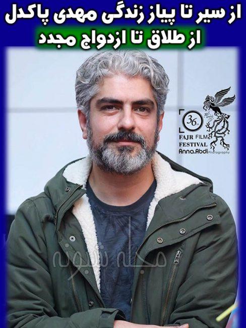 مهدی پاکدل بازیگر   بیوگرافی و عکس مهدي پاکدل و همسرش و طلاق +ازدواج مجدد حسین پاکدل