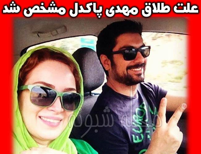 عکس مهدی پاکدل و بهنوش طبابایی و علت طلاق   همسر سابق مهدی پاکدل