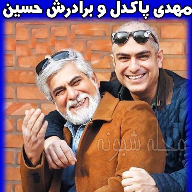 مهدی پاکدل و برادرش حسین پاکدل