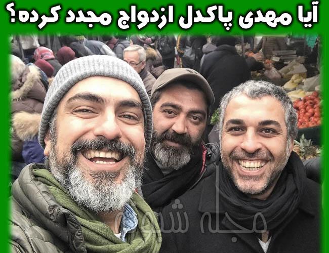 ازدواج مجدد مهدی پاکدل بازیگر
