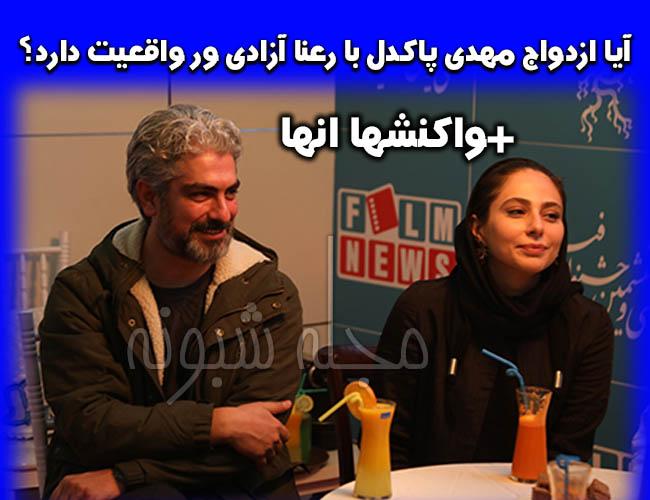 ازدواج مهدي پاکدل و رعنا آزادي ور | ازدواج مجدد مهدی پاکدل با رعنا آزادی ور