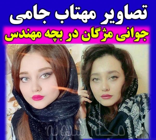 عکس های بدون حجاب مهتاب جامی بازیگر نقش مژگان در سریال بچه مهندس 3