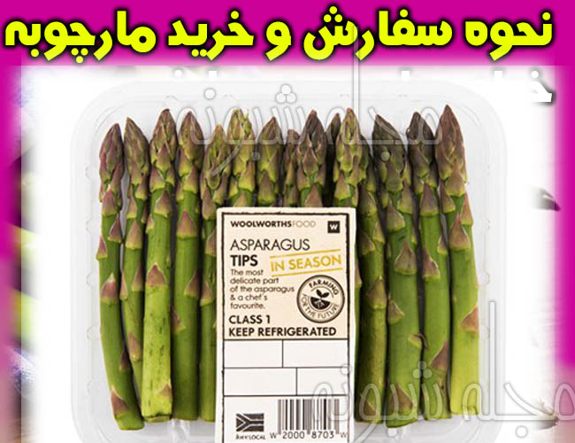 خرید و سفارش گیاه مارچوبه