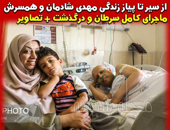 مهدی شادمانی درگذشت + سرطان مهدی شادمانی خبرنگار و همسرش