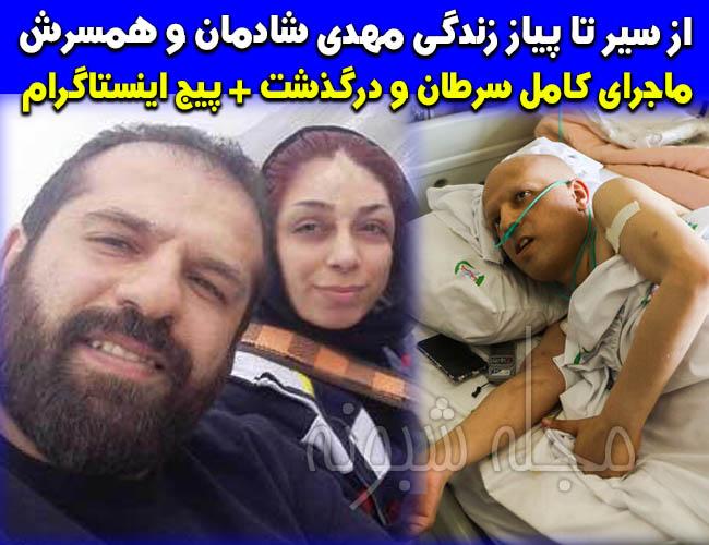 مهدی شادمانی درگذشت + بیوگرافی مهدي شادماني خبرنگار و همسرش