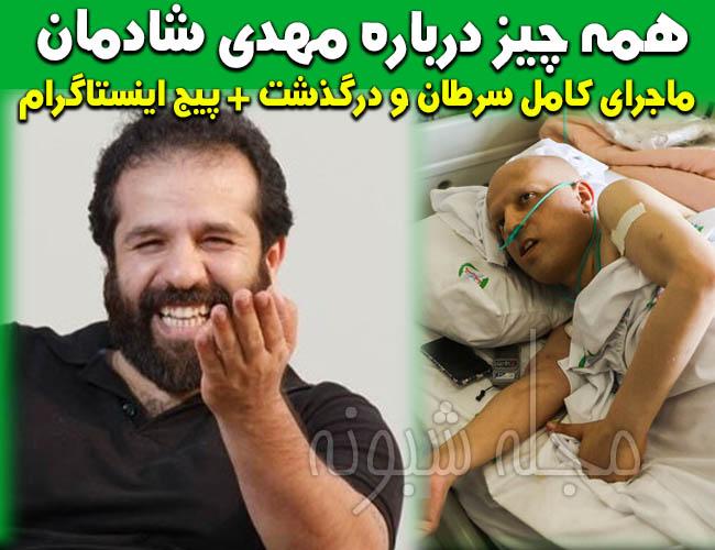 مهدی شادمانی درگذشت سرطان + اینستاگرام