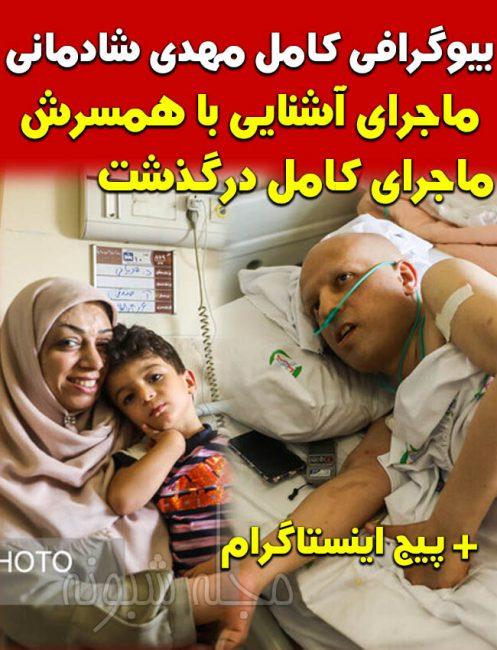مهدی شادمانی درگذشت + بیوگرافی مهدی شادمانی خبرنگار و همسرش