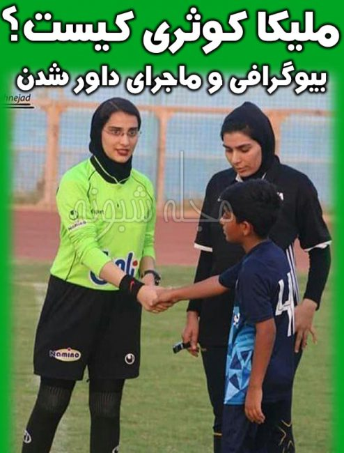 ملیکا کوثری داور بوشهری فستیوال فوتبال پسران در بوشهر