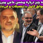 محسن حاجی میرزایی کیست؟ +سوابق