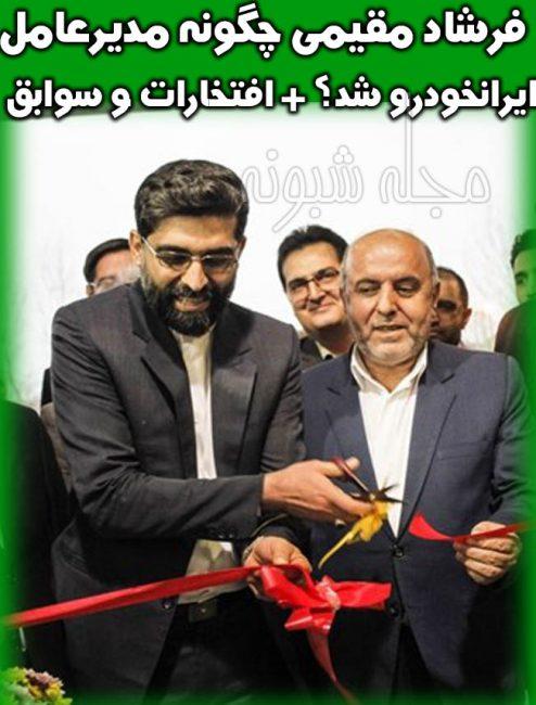 فرشاد مقیمی و همسرش مدیرعامل جدید ایران خودرو + سوابق اجرایی