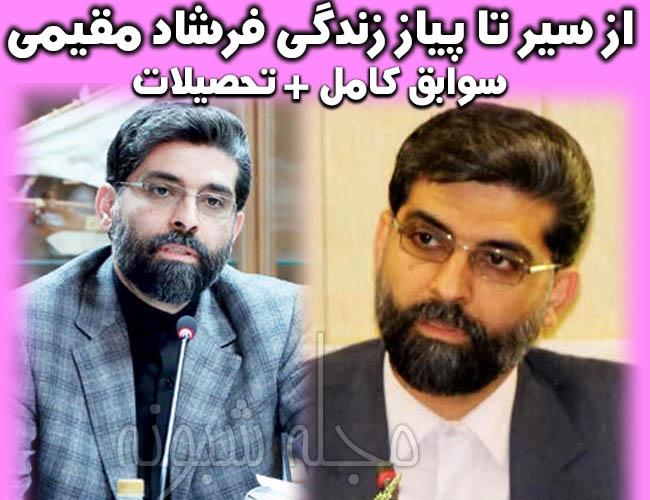 فرشاد مقيمي کیست؟ | بیوگرافی و سوابقفرشاد مقيمي مدیرعامل جدید ایران خودرو