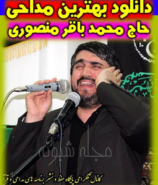 مداحی حاج محمد باقر منصوری