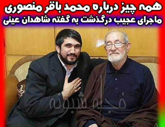 خانواده حاج محمد باقر منصوري و پدرش