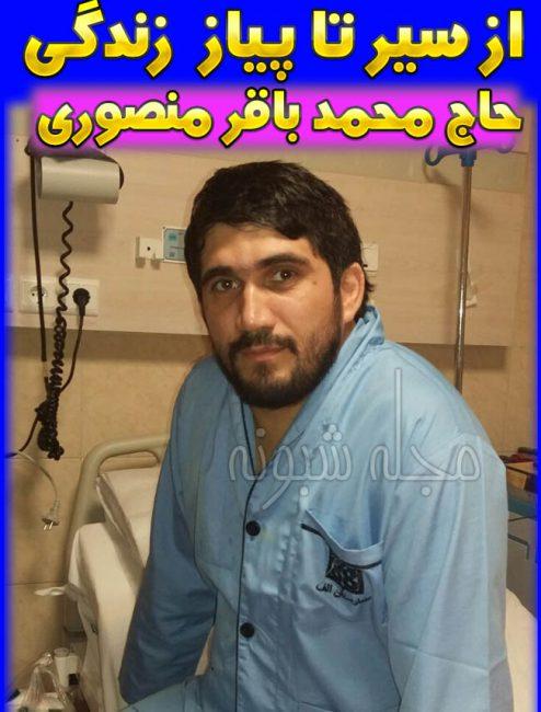 درگذشت حاج محمد باقر منصوری مداح اردبیلی