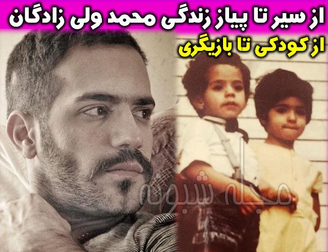 محمد ولی زادگان | بیوگرافی محمد ولی زادگان بازیگر نقش سعید در سریال سایه بان + اینستاگرام