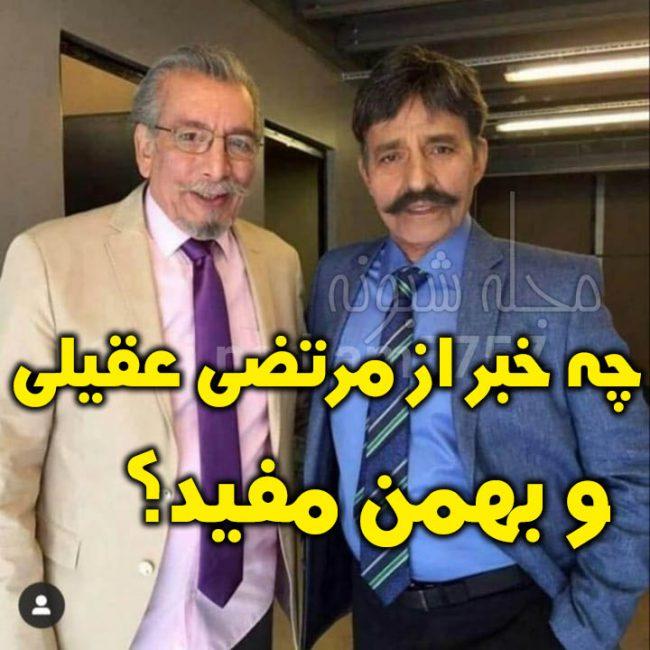 عکس جدید مرتضی عقیلی و بهمن مفید