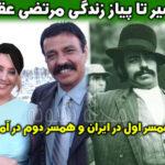 مرتضی عقیلی کیست؟ | بیوگرافی و عکس های مرتضي عقيلي بازیگر قدیمی و همسرش