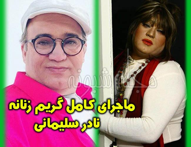 عکس جالب گریم نادر سلیمانی بازیگر فیلم پسر تهرانی +عکس