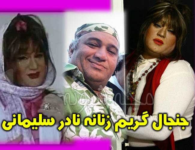 گریم زنانه نادر سلیمانی در فیلم پسر تهرانی +عکس