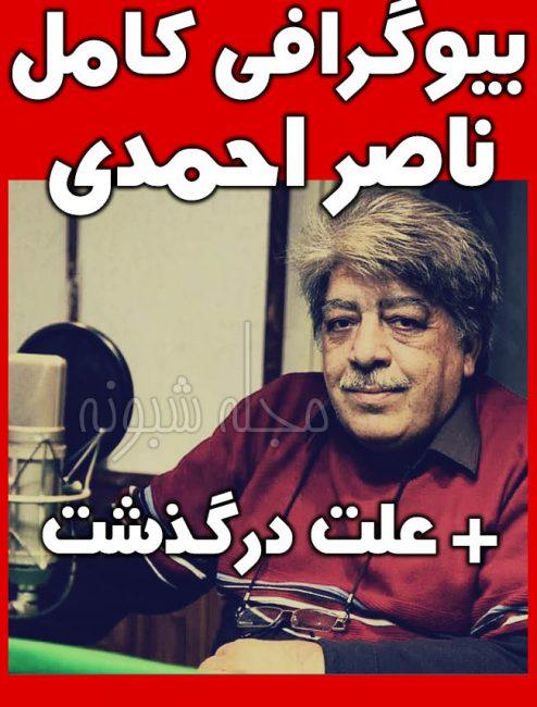 بیوگرافی ناصر احمدی دوبلور صداپیشه و گوینده رادیو + علت درگذشت ناصر احمدی
