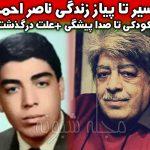 ناصر احمدی صداپیشه و گوینده رادیو درگذشت