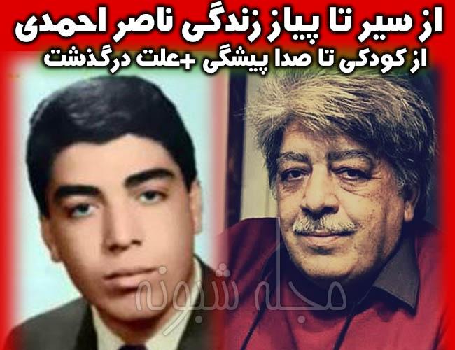 ناصر احمدی دوبلور صداپیشه و گوینده رادیو + علت درگذشت ناصر احمدی