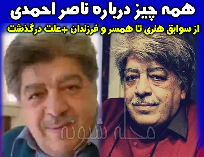 ناص احمدی دوبلور | درگذشت ناصر احمدی صداپیشه و گوینده رادیو و دوبلور