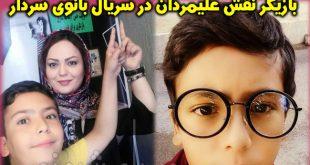 پارسا قربانی | بیوگرافی محمد پارسا قربانی بازیگر نقش علیمردان در سریال بانوی سردار