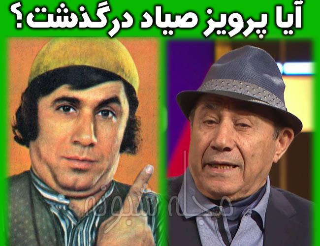 پرویز صیاد (صمد) درگذشت و مرگ بازیگر صمد