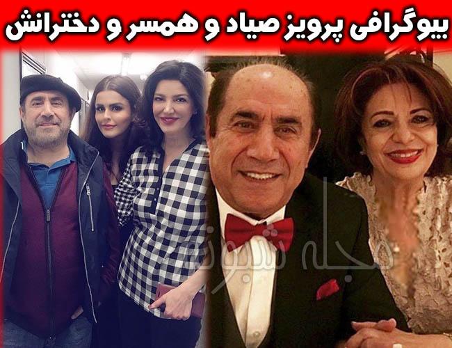 پرویز صیاد (صمد) درگذشت | بیوگرافی پرويز صياد بازیگر نقش صمد و همسرش + دخترانش