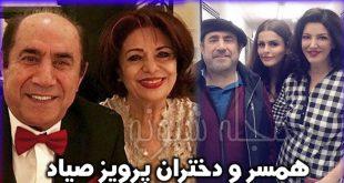 پرویز صیاد (صمد) درگذشت | بیوگرافی پرویز صیاد بازیگر نقش صمد و همسرش + دخترانش