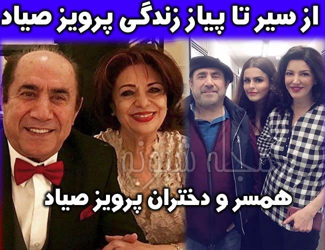 پرویز صیاد (صمد) همسر و دخترانش مریم صیاد و بنفشه صیاد
