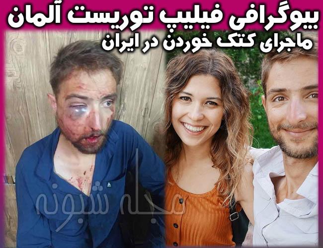 سرقت دوچرخه فیلیپ گردشگر آلمانی در ایران و کتک خوردن او