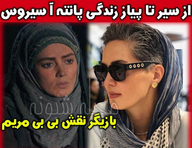 بیوگرافی و عکس های پانته آ سیروس بازیگر نقش بی بی مریم در سریال بانوی سردار