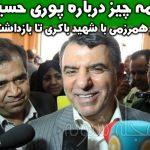 بازداشت پوری حسینی رئیس سابق سازمان خصوصی سازی ایران
