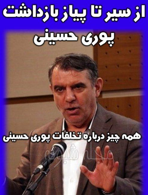 دستگیر شدن میرعلی اشرف عبدالله پوری حسینی