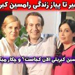 رامسین کبریتی بازیگر و همسرش + مهاجرت و بازگشت به ایران
