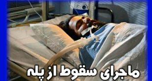سقوط رضا صادقی از پله و وضعیت سلامتی رضا صادقی در بیمارستان
