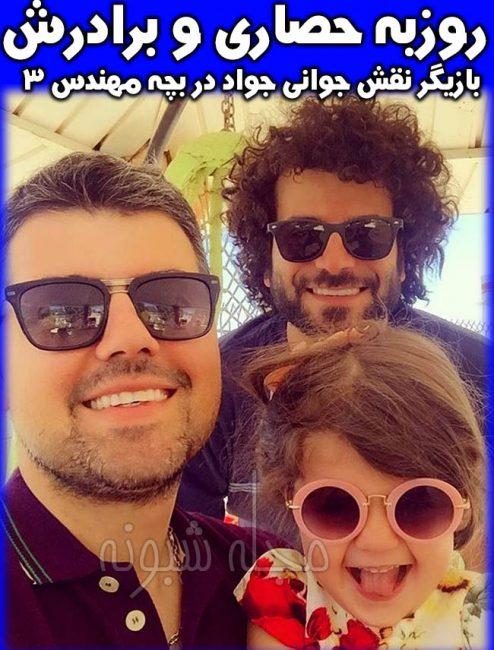 عکس همسر روزبه حصاری بازیگر نقش جوانی جوادی در بچه مهندس 3
