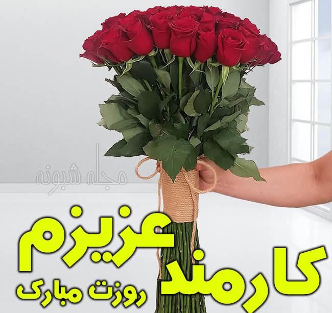تبریک روز کارمند به همسر و همکار | عکس و پیامک تبریک روز کارمند مبارک عاشقانه و رسمی