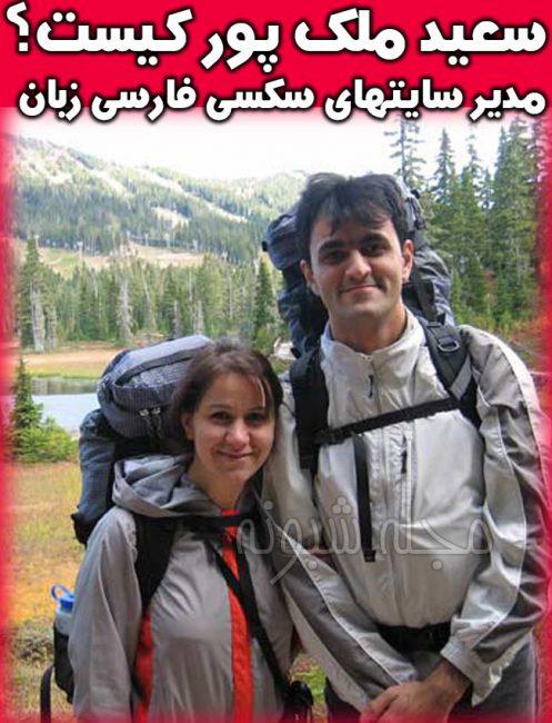 سعید ملک پور کیست؟ بیوگرافی و عکس سعید ملکپور و فرار به کانادا